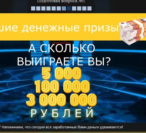ты счастливчик за 10 минут - каждый раз при подготовке вопроса отображаются пачки денежных купюр