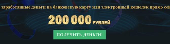 ты счастливчик предлагает получить 200 тыс рублей прямо на банковскую карту