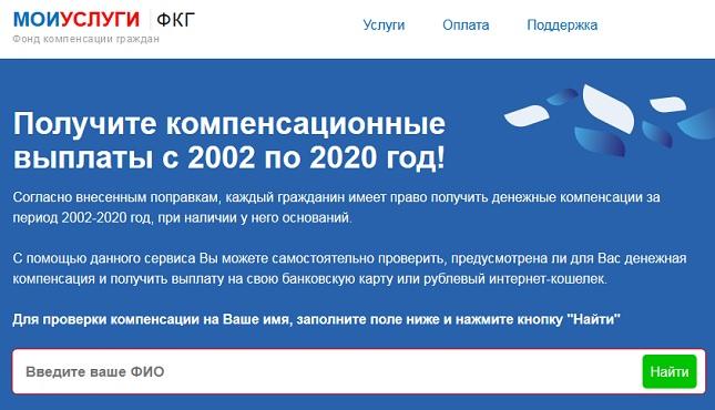 сайт моиуслуги fkg28 hiden1 buzz или фонд компенсации граждан - смотрим главную страницу чтобы написать отзывы
