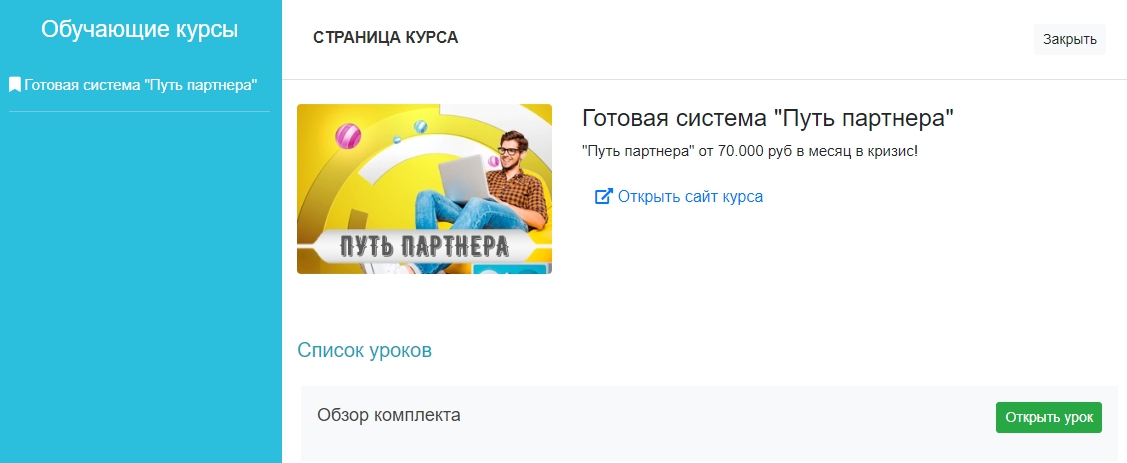 Путь Партнёра Максима Зеленцова обзор