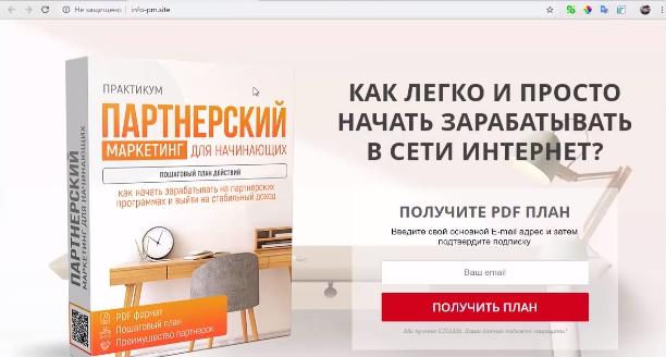 Путь Партнёра Максима Зеленцова отзывы