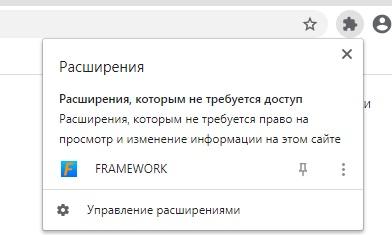 расширение для заработка framework official установилось в браузер гугл хром
