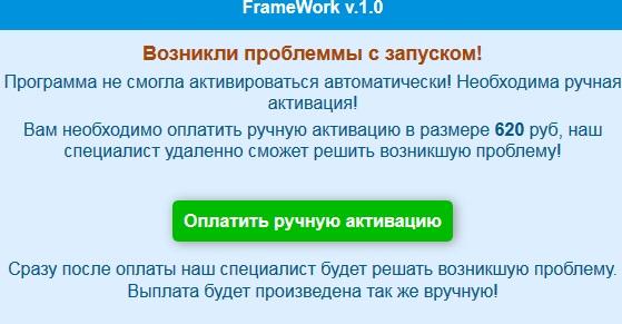 framework official - это точно мошенничество и лохотрон с разводом на деньги
