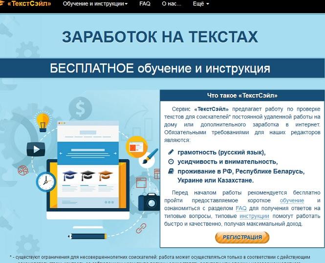 textsale site биржа - изучаем главную страницу чтобы написать отзывы и обзор