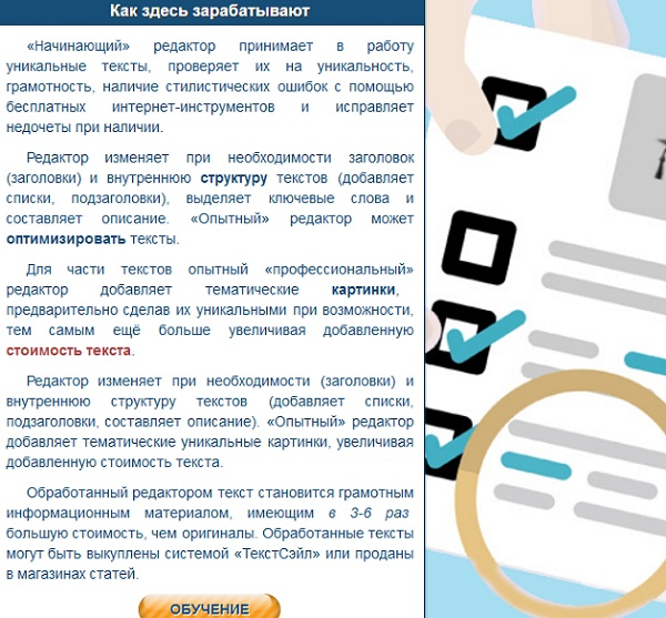 биржа textsale site и удалённый заработок - читаем раздел про то как заработать на бирже