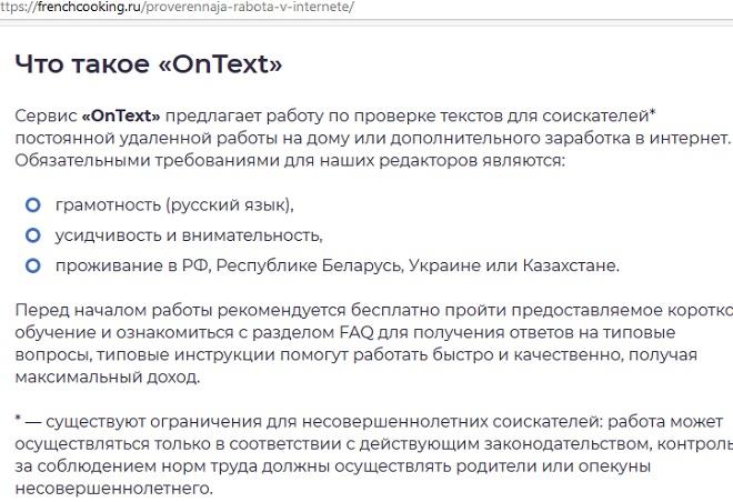 textsale site - те же самые тексты рекламируют другие несуществующие биржи
