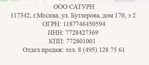 ооо сатурн инн 7728427369 огрн 1187746450594