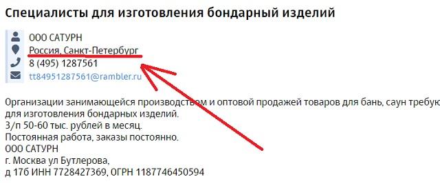ооо сатурн товары для бани - размещено много объявлений о вакансии в этой компании