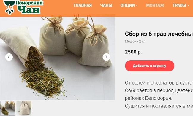 товары бани рф - изображения мешочков с травой взяты с других сайтов