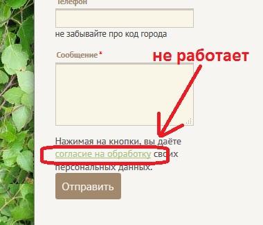 ооо сатурн и товары для бани - на сайте не работает согласие на обработку персональных данных