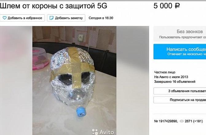 шлем для защиты от коронавируса и от 5г излучения