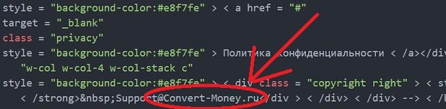 на разбираемом сервисе в коде есть упоминание сайте convert money ru который является лохотроном