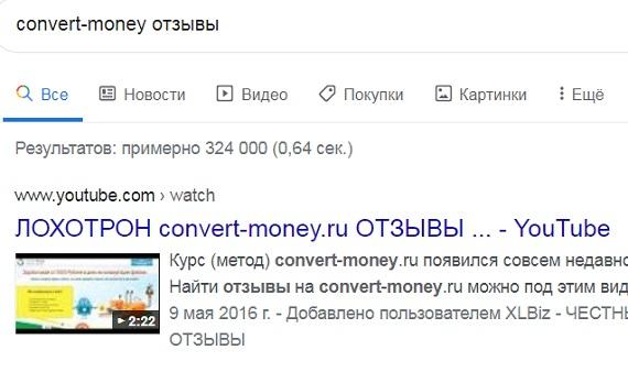 https conwert online - отзывы про упоминаемый сервис convert money сводятся к тому что это был лохотрон