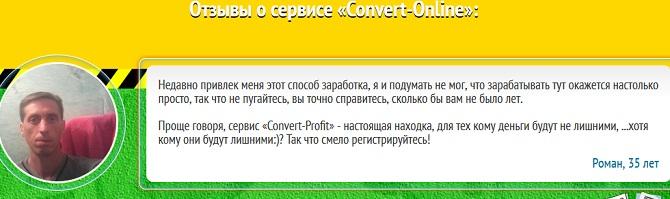 заработать 5000 рублей на конвертации - читаем отзывы про сервис