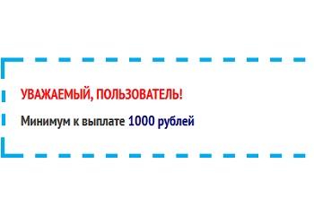 сервис convertonline требует минимум 1000 рублей для вывода денег