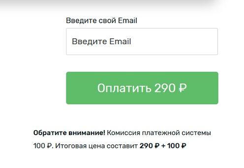 мошенники из conwert online требуют платить через партнёрку от epay click