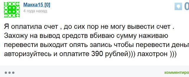 заработок 5000 рублей на конвертации файлов это мошенничество и лохотрон