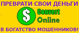 обзор и отзывы про сайт convert online где предлагают заработать от 5000 рублей в день на конвертации файлов - пишем отзывы про convertonline или conwertonline где предлагается заработок на конвертации файлов за деньги