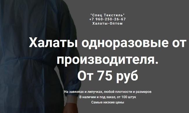 halat optomzakazat - смотрим главную страницу сайта по продаже одноразовых халатов