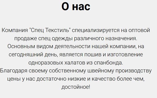 на сайте halat optomzakazat читаем раздел о компании чтобы понять как называется компания и где она