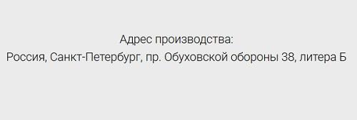 расположение компании спец текстиль заявлено в Петербурге по адресу пр. обуховской обороны 38 литера Б