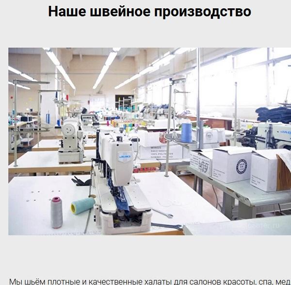 фотография швейного производства на сайте halat optomzakazat