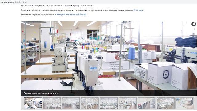 мошенники с halat optomzakazat взяли фотографию швейного производства с фабрики лея