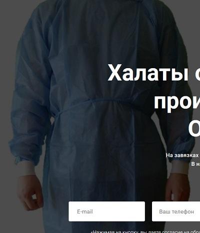 halat optomzakazat - смотрим заглавную фотографию туловища в одноразовом халате