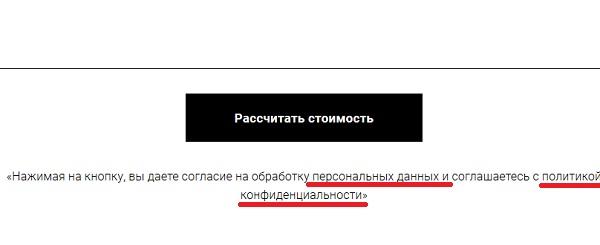 halat optomzakazat - на сайте даже нет согласия об обработке пд