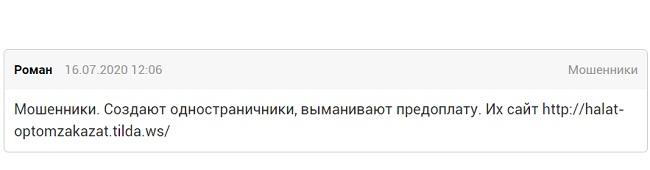 можно найти негативные отзывы про сайт halat optomzakazat по продаже одноразовых халатов от производителя