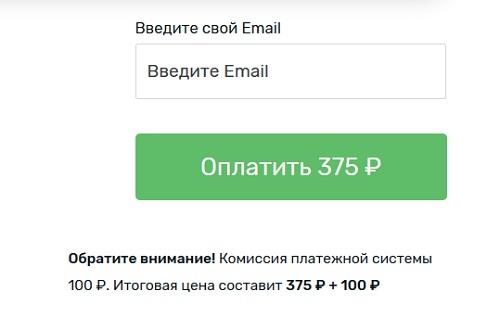 платить за приз надо через систему-однодневку