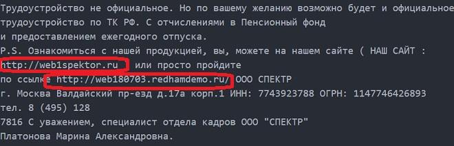 web180703 redhamdemo ru - в письме есть ссылка на официальный сайт ооо спектр