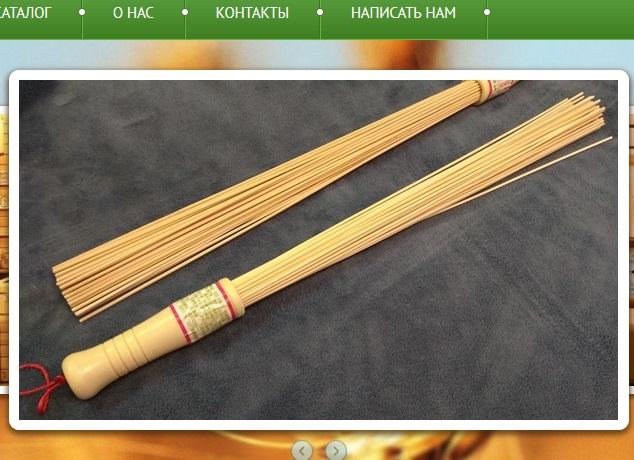 у компании ооо спектр рф есть фотография бамбуковых веников