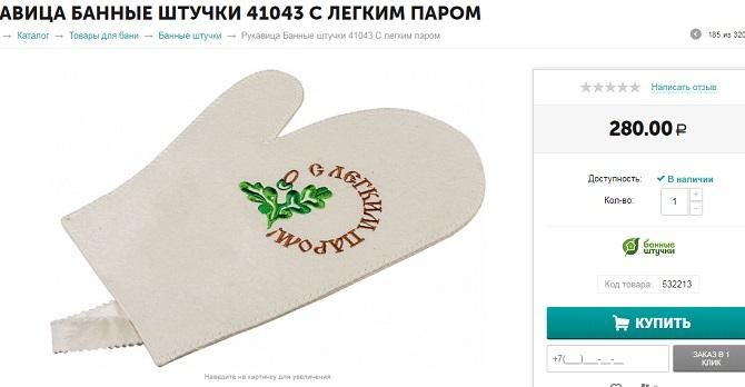 изображение рукавицы взято у магазина банные штучки