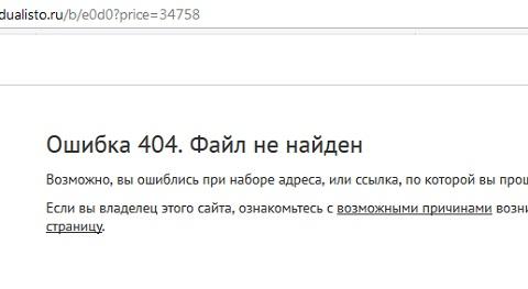 на сайте dualisto ru не получится отдать деньги мошенникам