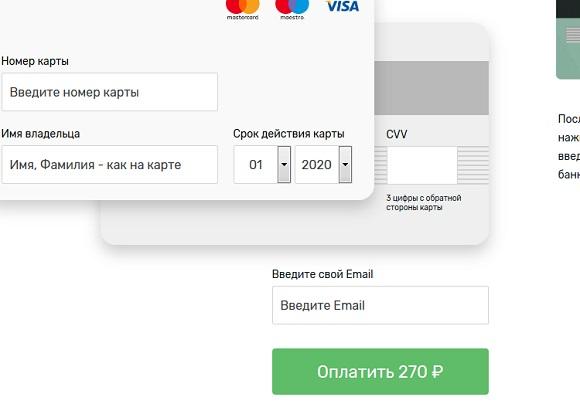 комиссию за социальные выплаты можно оплатить мошенникам на сайте-клоне