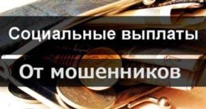 социальные выплаты населению - пишем отзывы и обзор про сайты лохотроны, на которых предлагается финансовая помощь от государства малоимущему населению