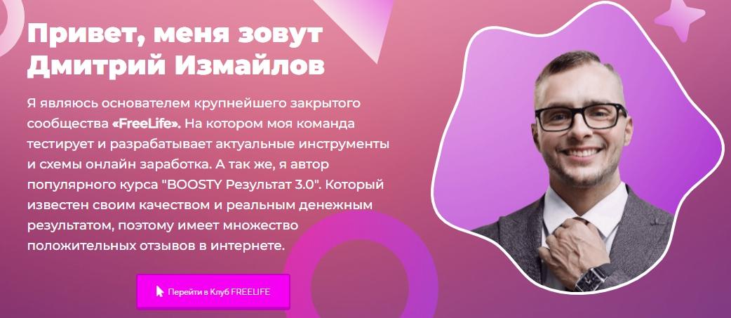 Дмитрий Измайлов Videogen отзывы