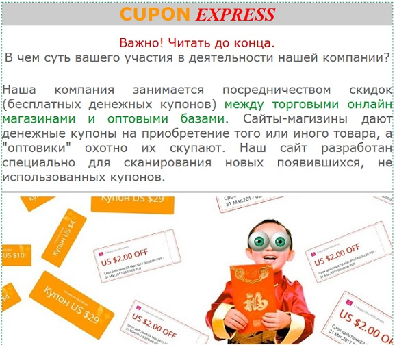 пишем отзывы о сайте http cuponsota ru и смотрим главную страницу