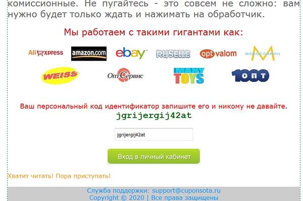 cuponsota ru читаем про суть работы