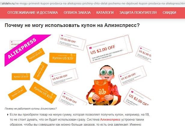 cuponsota ru - главное изображение с купонами взяли со стороннего блога