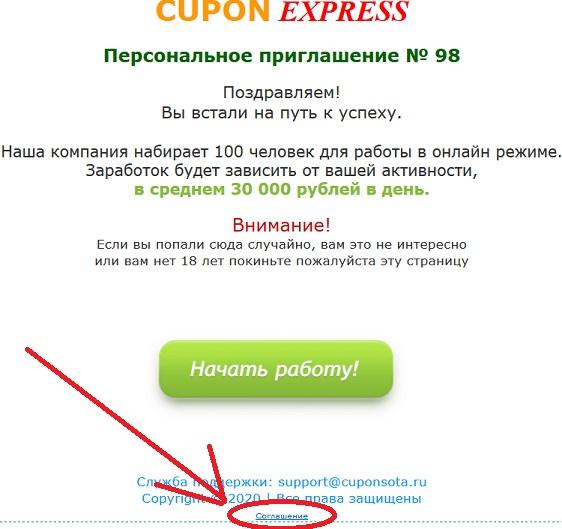 сервис cupon express - на приветственной странице имеется пользовательское соглашение