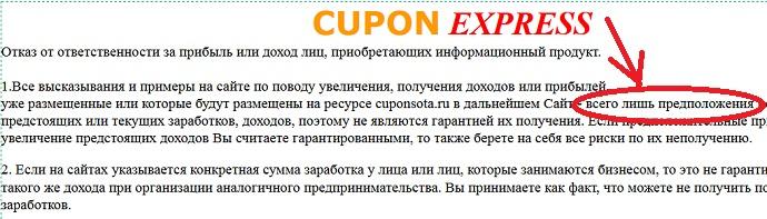 cuponsota ru - читаем пользовательское соглашение в котором нет никаких гарантий
