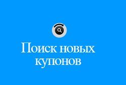 cupon sota - запустили процесс поиска купонов