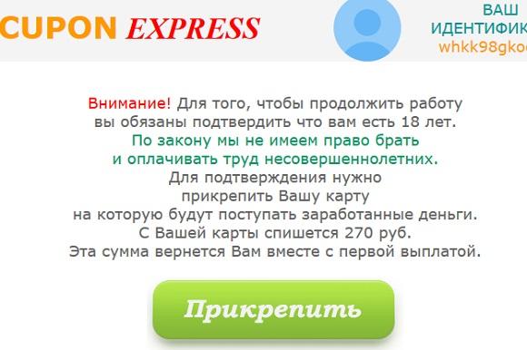 cuponsota ru это лохотрон который требует посетителя заплатить деньги