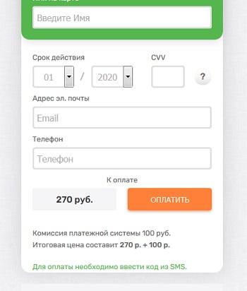 cupon express просит заплатить деньги через e-pay