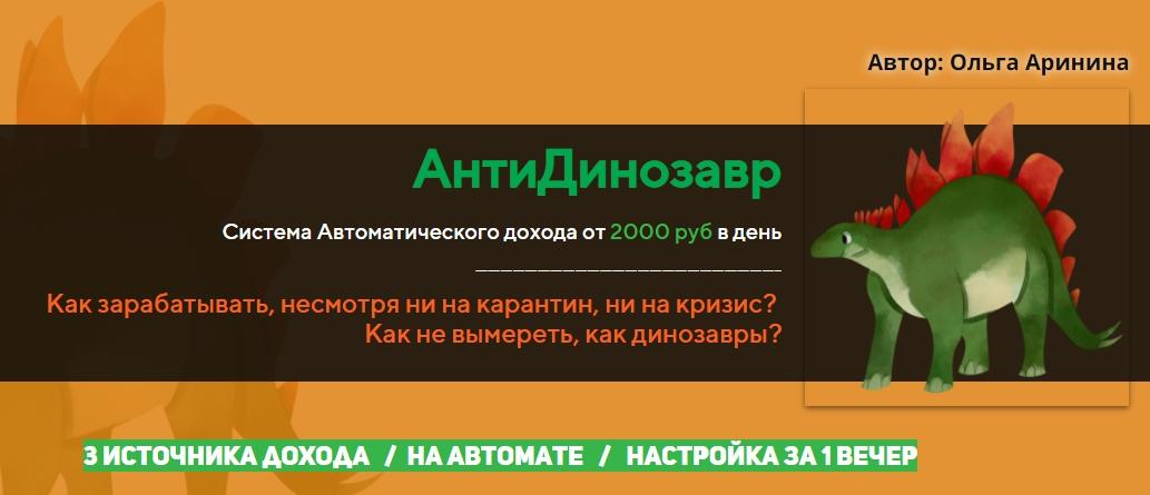 Антидинозавр Ольга Аринина отзывы