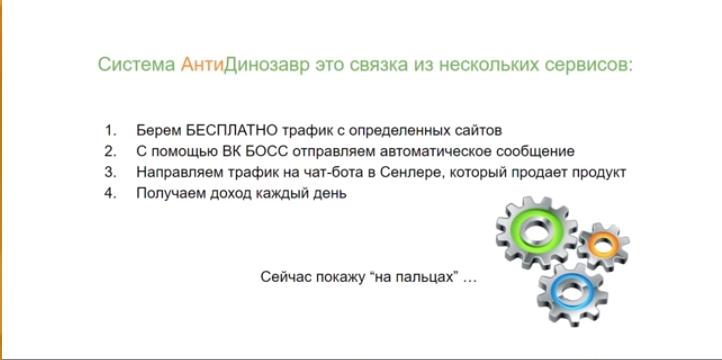 АнтиДинозавр Ольга Аринина обзор