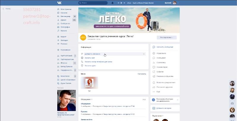 Арсений Кравченко Система Легко обзор