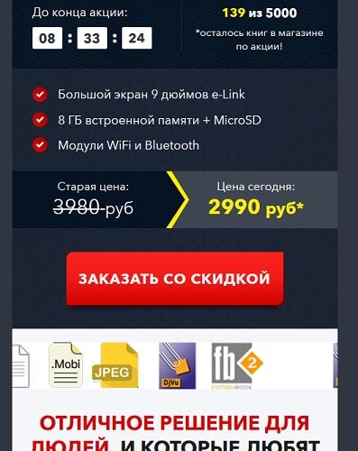 interes kniga ru - на сайте магазина цена за электронную книгу всего лишь 2990 рублей